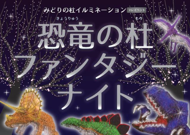 宮城県イルミネーションランキング③お花畑で幻想の夜を!みどりの杜イルミネーション