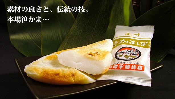塩釜名物グルメ⑨お土産に老舗の笹かまを!【かまぼこ】阿部平かまぼこ