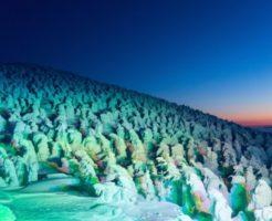 宮城県蔵王の樹氷観光をMAX楽しむ為の10のこと
