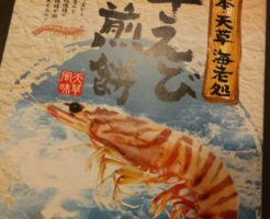 熊本県天草お土産ランキング①濃厚なエビの風味が無敵「車えび焼煎餅」
