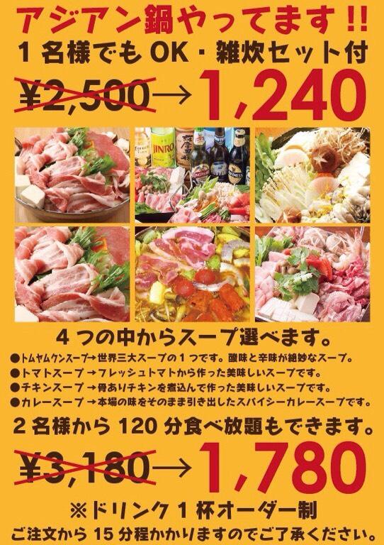 アジアン鍋