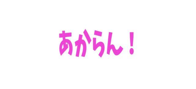 かわいい熊本弁♥キュンとくる方言のセリフ10選