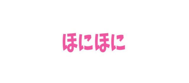 かわいい岩手弁♥キュンとくる方言のセリフ10選
