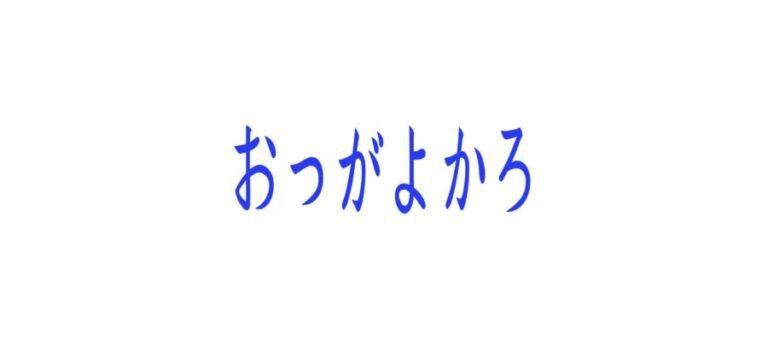 男らしい熊本弁の告白♥キュンとくる方言のセリフ10選