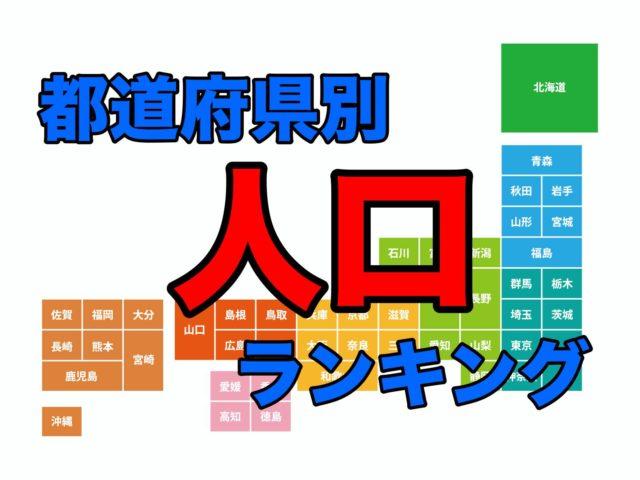 日本地図 人口