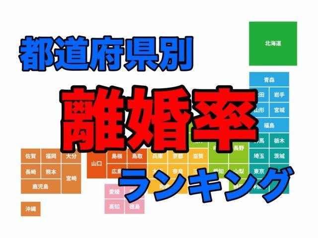 日本地図 離婚率