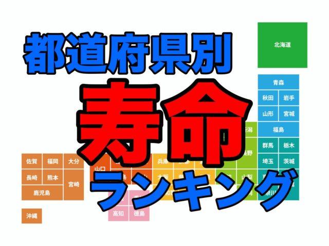 日本地図 県別寿命